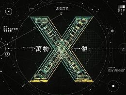 《X · 万物一体》