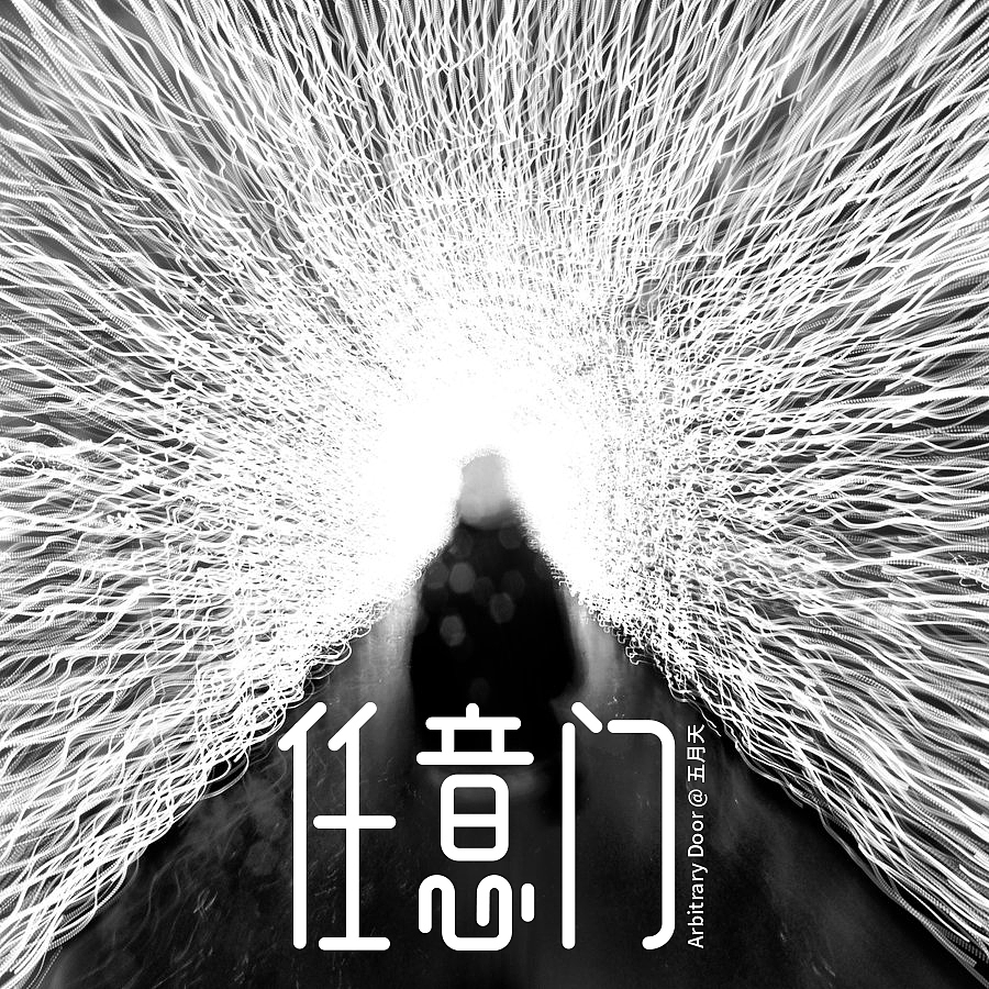 五月天任意门_mayday-五月天 字体设计