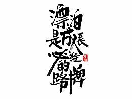 秦川<组合>