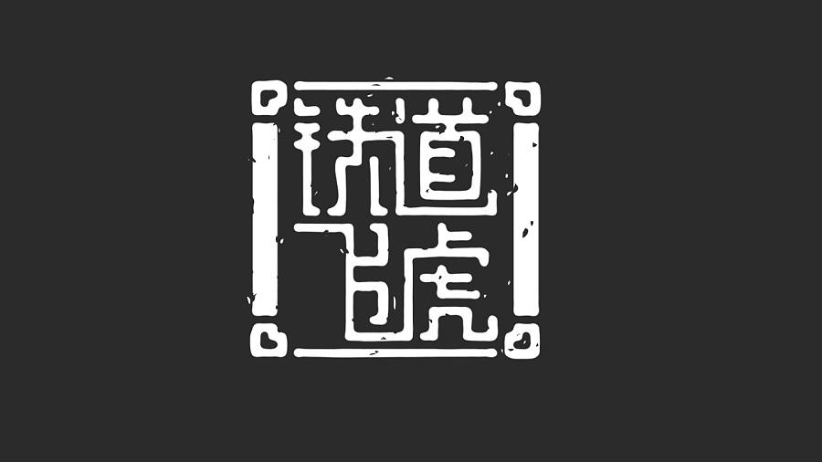 【字体设计】字体设计字体中国风毛笔古风设计mapgis等高线绘制中图片