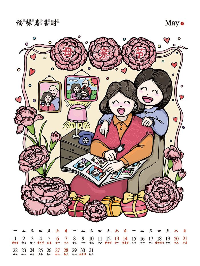 5月母亲节