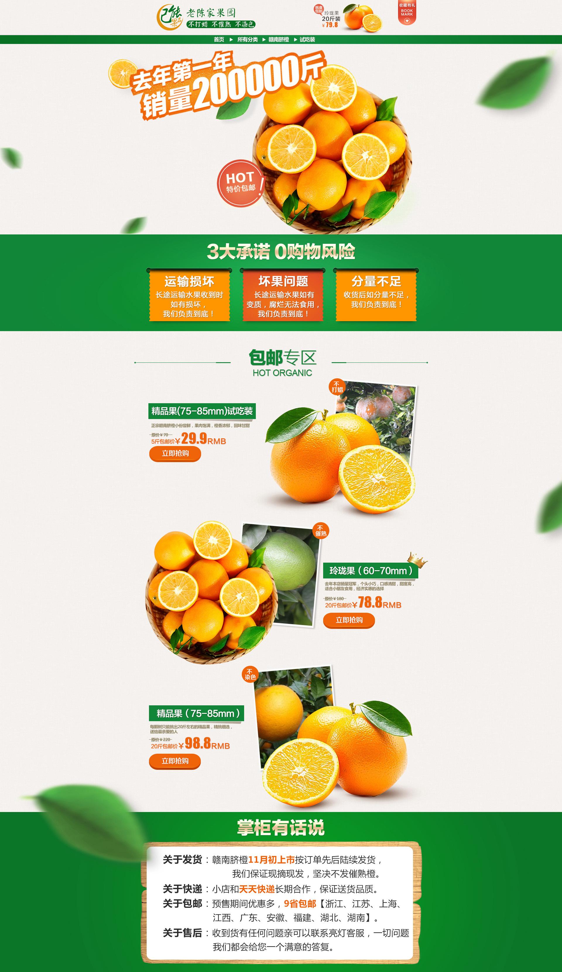 淘宝水果大图