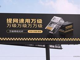 网线光纤制造企业VI升级公司产品包装设计|五源设计