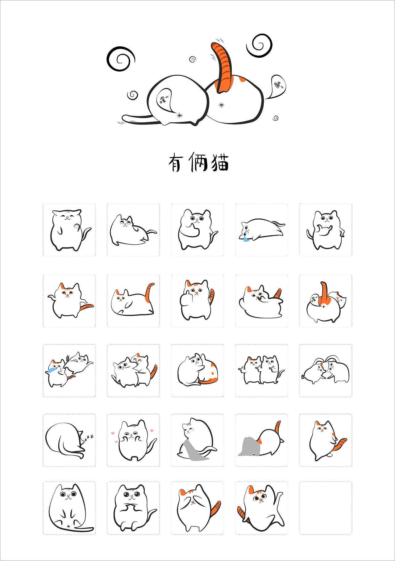 微信表情包-有俩猫图片