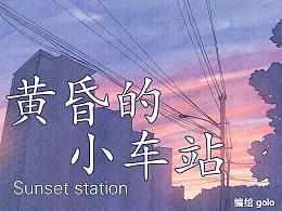 【短篇】黄昏的小车站(2013)