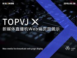 TOVPJ X WEB端页面展示