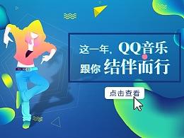 2017,我的QQ音乐听歌历程
