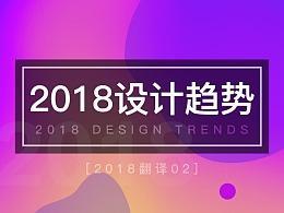 【译】2018设计趋势