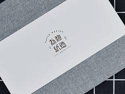 朴物纸造 LOGO设计