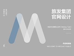 重庆旅游发展集团企业官网