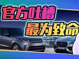 捷豹路虎CEO自曝家丑:质量太差让公司每年少卖10万辆车!
