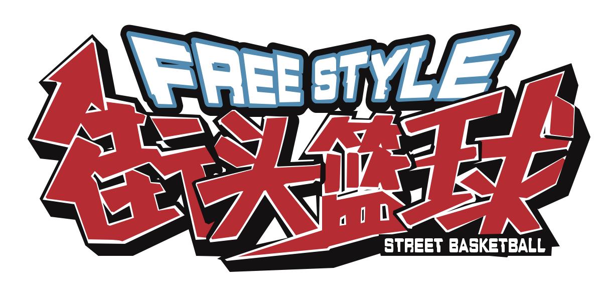 街头篮球符号_街头篮球符号的专题图库_zpy图库