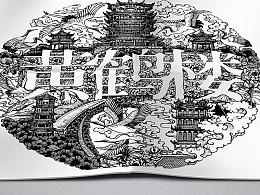 【字绘武汉】一字一景绘出城市记忆
