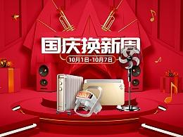 国庆电器电商页面