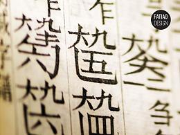 最难写的汉字有多少笔