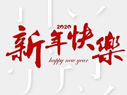 【PPT】新年祝福太普通,快来看看PPT设计的专属新年祝福!