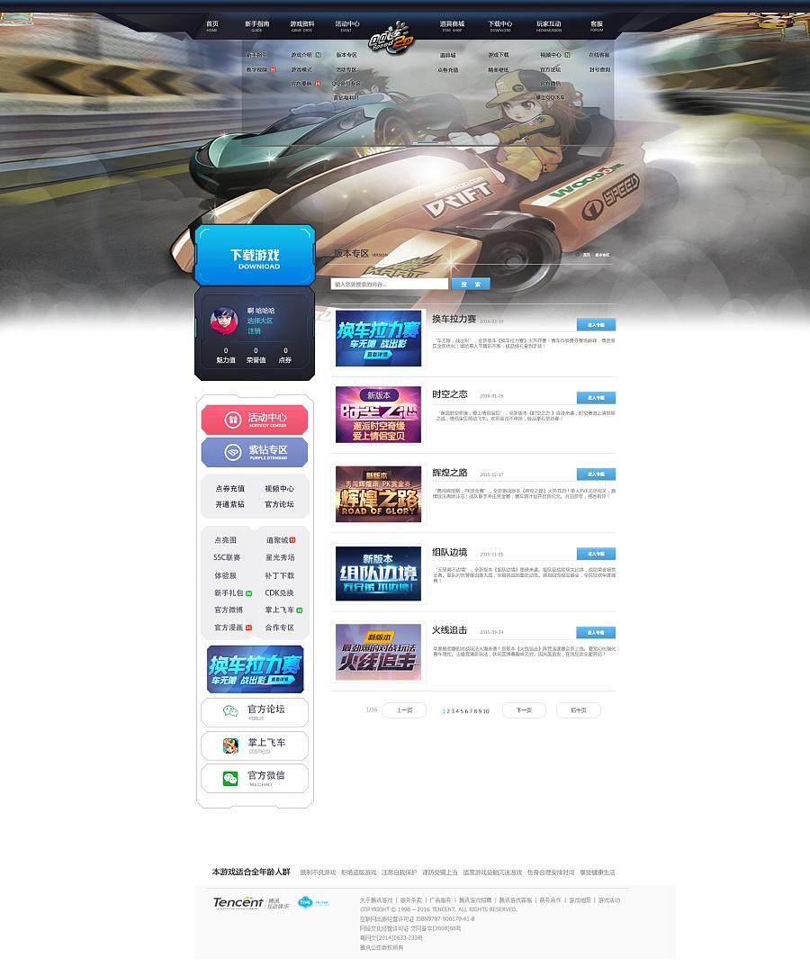 qq飞车游戏/娱乐网页多啦a不是梦原创设计作品