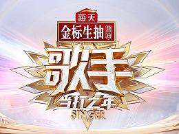 湖南卫视《歌手·当打之年》艺人概念片