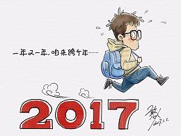 憨人日记-2017.1