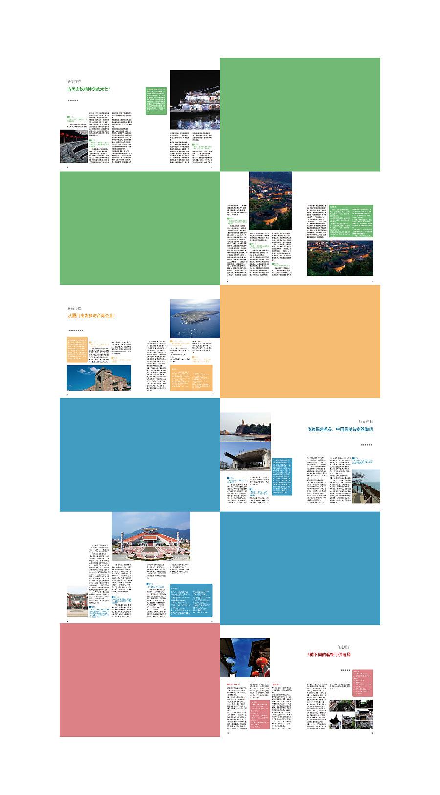 书籍排版设计—厦门疗养手册图片