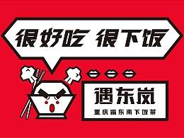 重庆渝东南下饭菜品牌建设(现代时尚版)