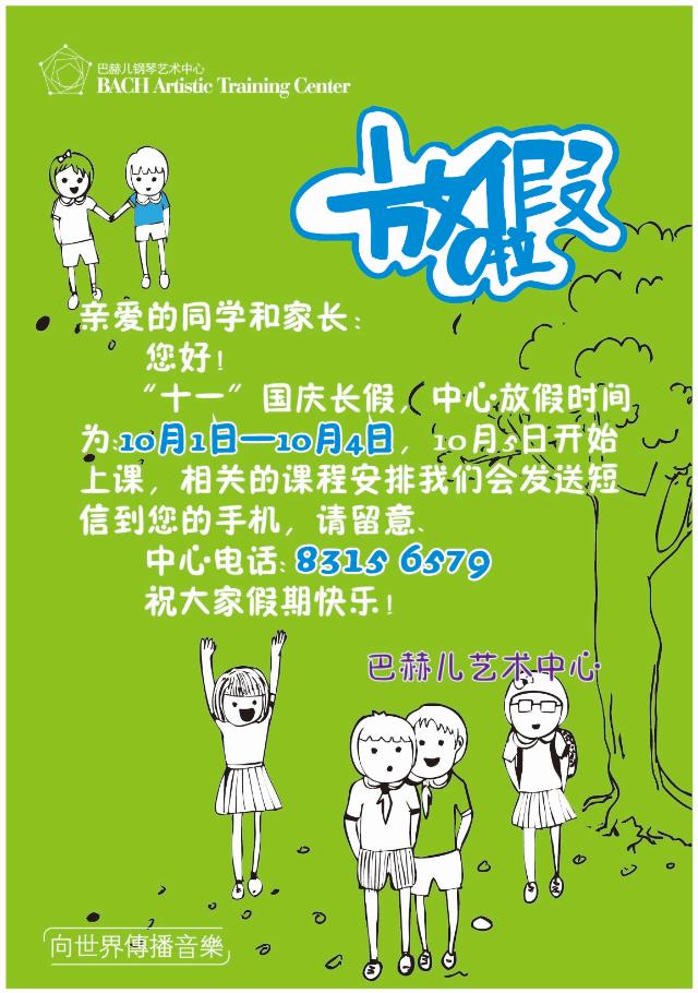 国庆放假海报(手绘处理)