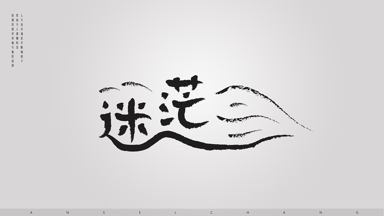 张艾斯字体设计 迷茫 业余设计 创意字体设计 AnselChang 站酷推荐