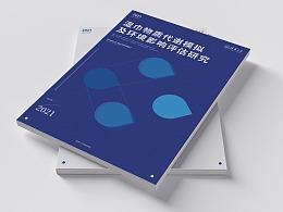 清华大学~湿巾物质代谢模拟及环境影响评估研究画册