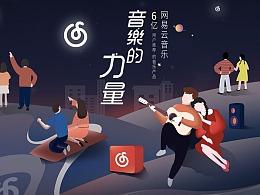 网易云音乐【音乐的力量专题】+【517电信狂欢节专题】