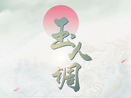 阿啾不-玉人调【中国风虚拟RPG】