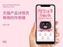 伶俐猪产品详情页