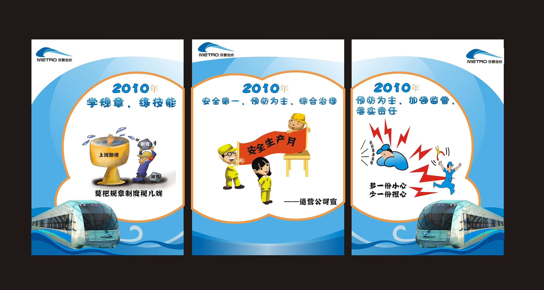 地铁公司安全月宣传海报设计