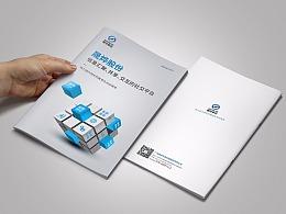 一希品牌设计-广州信晟烨息有限公司画册宣传册设计
