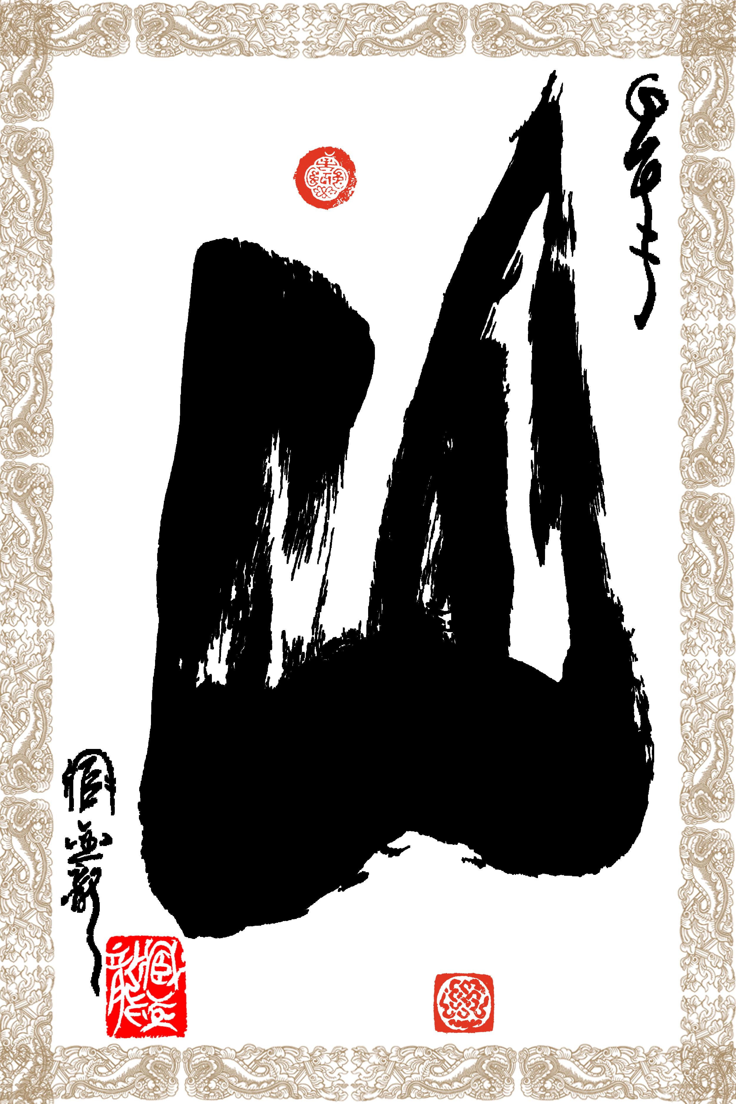 臧金龙创意书法系列《山高人为峰》图片