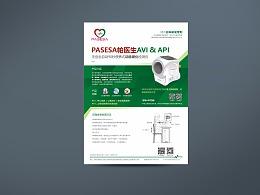 医疗宣传单设计-深圳VI设计-深圳画册设计-智睿策划