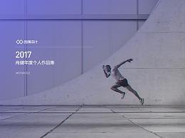 创颜设计/2017年度个人作品集/电商设计