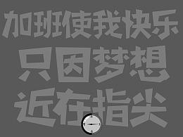 设计师的七夕节
