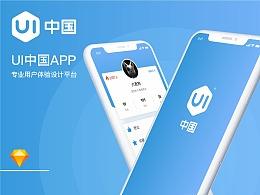 UI中国APP
