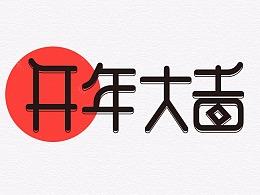 2018狗年贺岁【02】