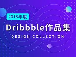 2018年,Dribbble设计作品集