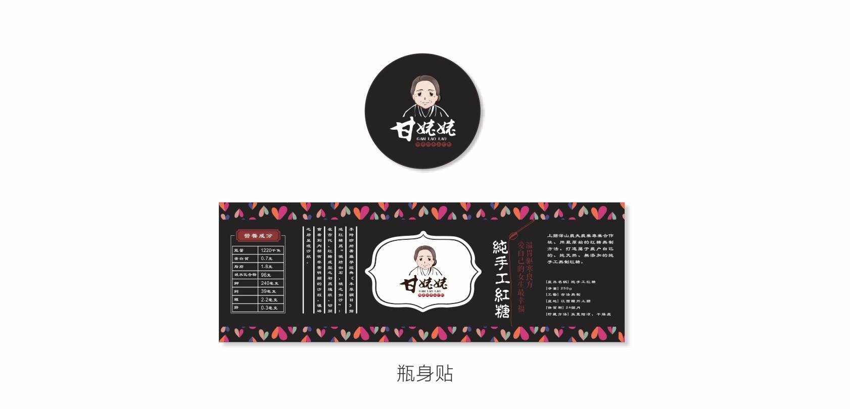西唐品牌原创设计:心形红糖形象包装设计图片