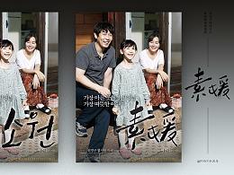 韩国影视剧海报字体的中文版设计VOL.1
