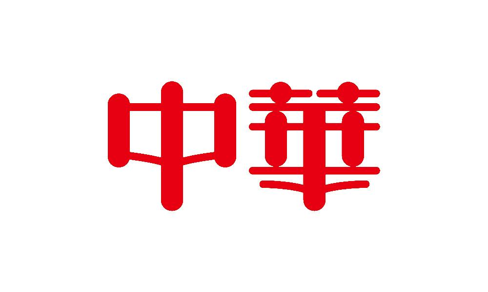【春柳秋枫】民国画报字旧体新用第8集图片