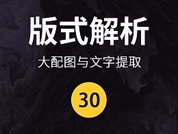山岩ps小讲堂——第30篇