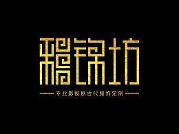 """""""彩锦坊""""字体设计"""