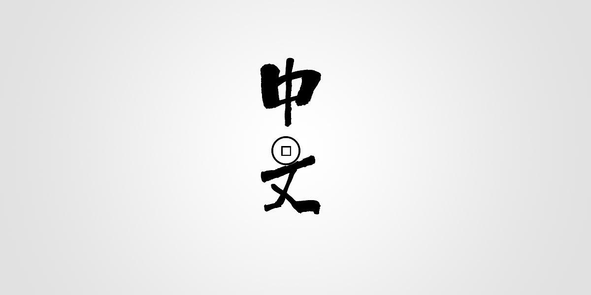 【汉字设计5种技巧】古风字体设计必备,中国风毛笔字图片
