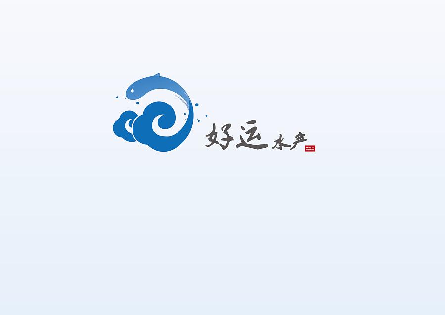 好运水产|标志|平面|赫格尔 - 原创设计作品 - 站酷图片