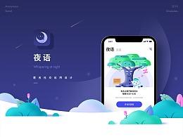 毕设-夜语匿名社交应用设计 #青春答卷2018#