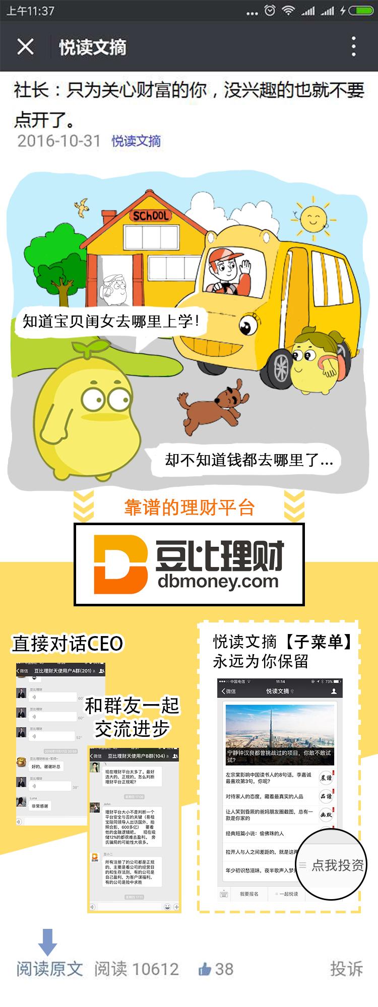 海报设计理财手绘漫画|门户/社交|网页|xiaoyanzuhe