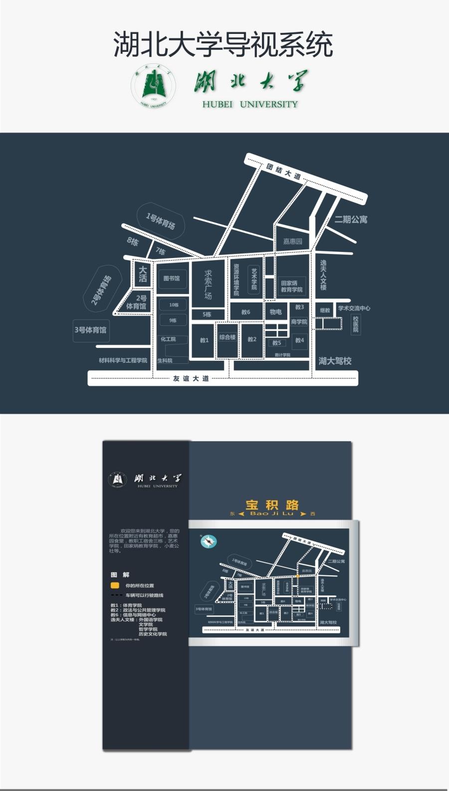 湖北大学导视信息v信息|平面图|系统|jenny要绘制一幅能反映图片